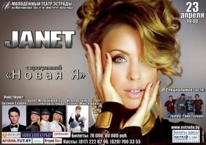 Ilya-Volkov-Concert-with-JANET-2014-23